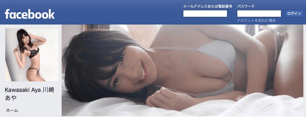 川崎あや公式フェイスブック