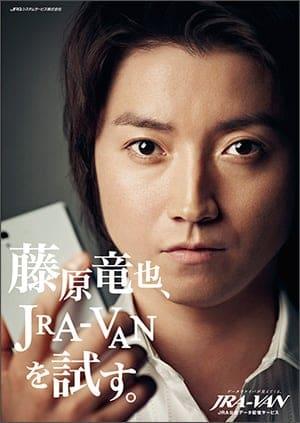 『JRA-VAN』のイメージタレント
