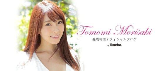 森咲智美 オフィシャルブログ