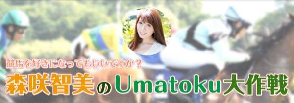 UMATOKU大作戦